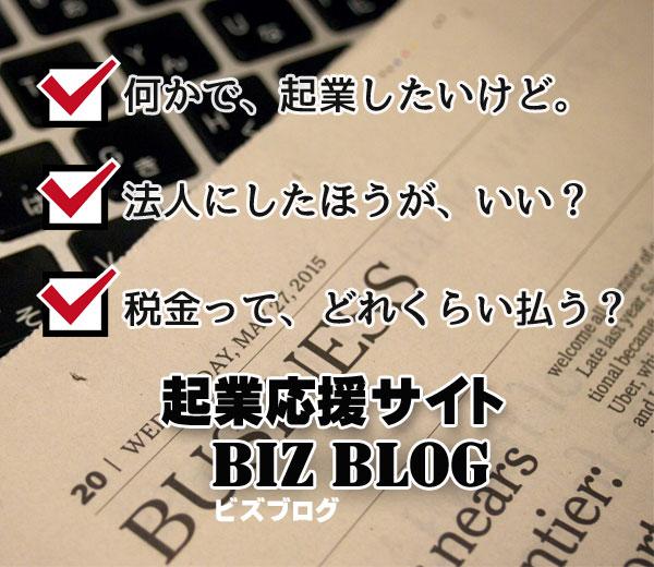 起業応援サイト ビズブログ