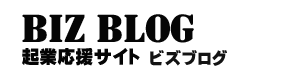 起業応援サイト BIZ BLOG(ビズブログ)