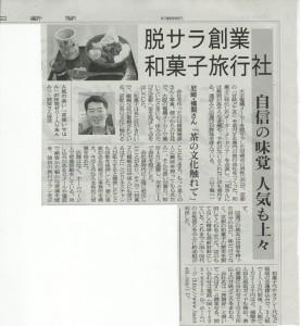 20100926asahi-276x300