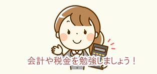 会社の会計・税金を勉強しましょう